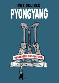 """Club de lectura: """"Pyongyan"""" de Guy Delisle. La Libre. Santander"""